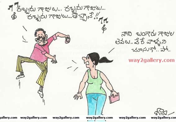 Telugu cartoons bachi telugu cartoons 14