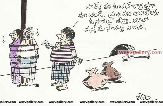 Telugu cartoons bachi telugu cartoons 16