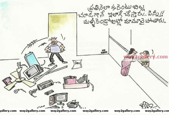 Telugu cartoons bachi telugu cartoons 3