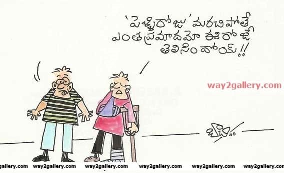 Telugu cartoons bachi telugu cartoons 4