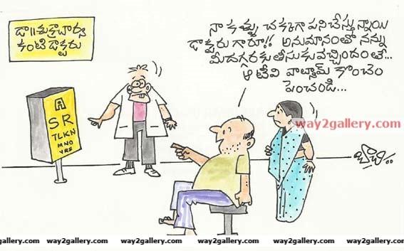 Telugu cartoons bachi telugu cartoons 5