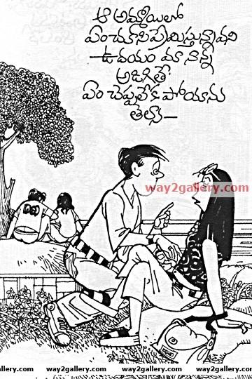 Telugu cartoons bali12
