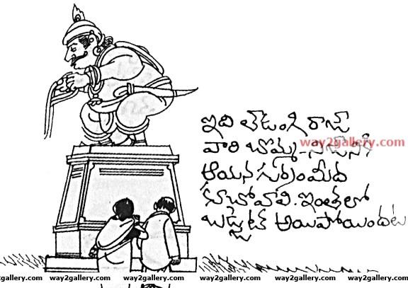 Telugu cartoons bali14