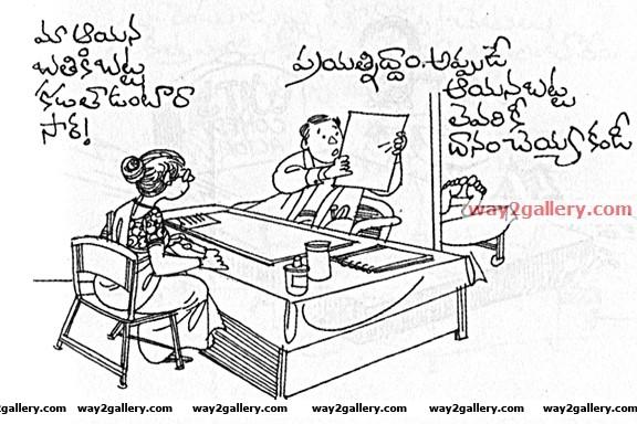 Telugu cartoons bali17