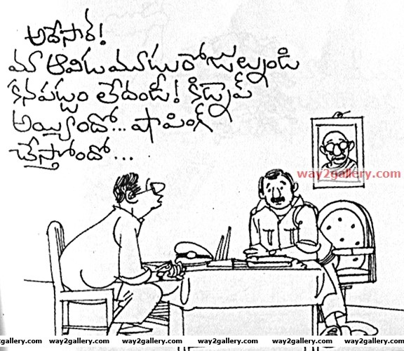Telugu cartoons bali19
