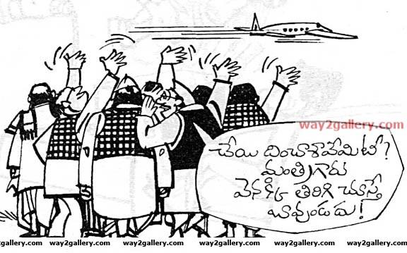 Telugu cartoons bali2
