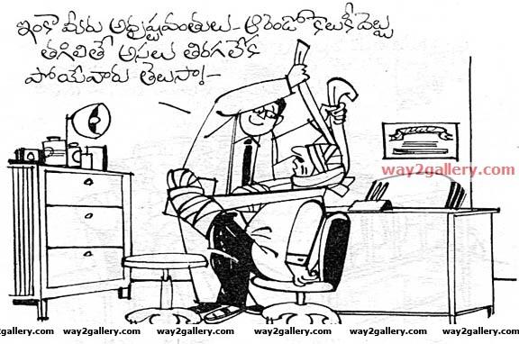 Telugu cartoons bali4