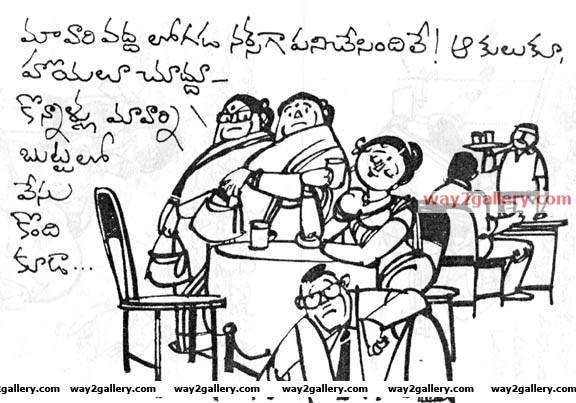 Telugu cartoons bali6