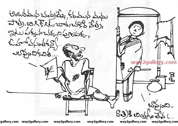 Telugu cartoons bali7