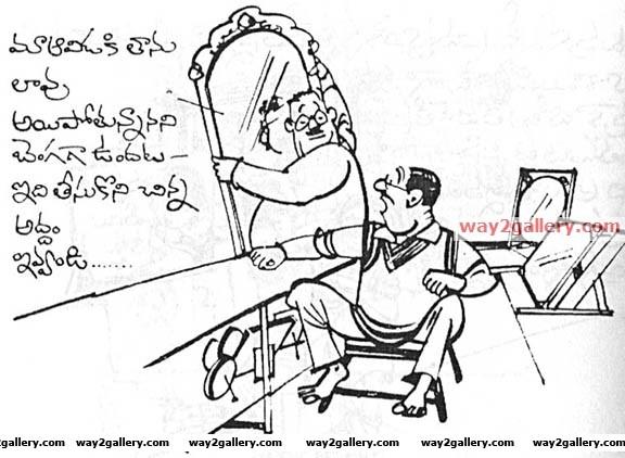 Telugu cartoons bali9