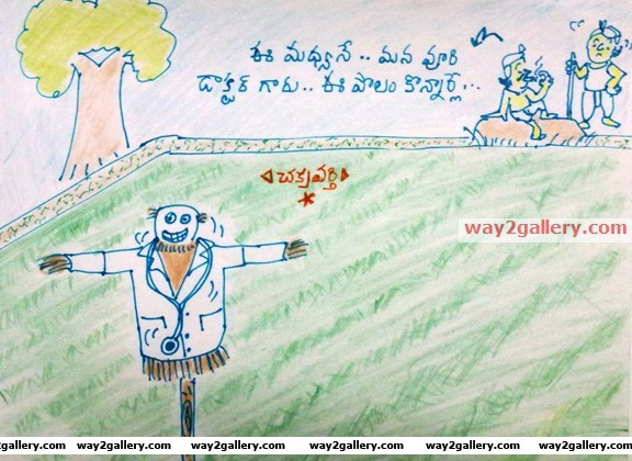 Telugu cartoons chakravarthy telugu cartoons 10