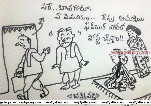 Telugu cartoons chakravarthy telugu cartoons 12122011158