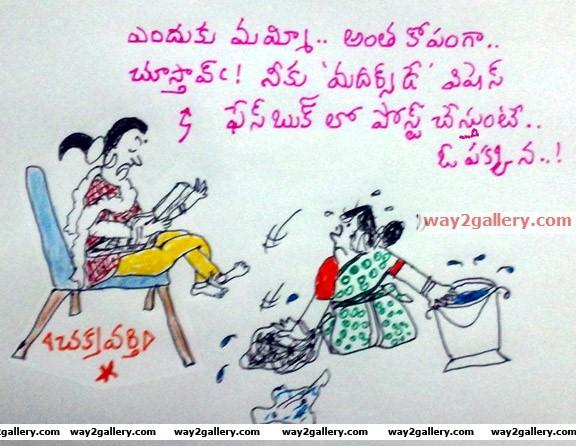 Telugu cartoons chakravarthy telugu cartoons 55