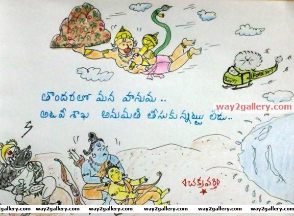 Telugu cartoons chakravarthy telugu cartoons 8