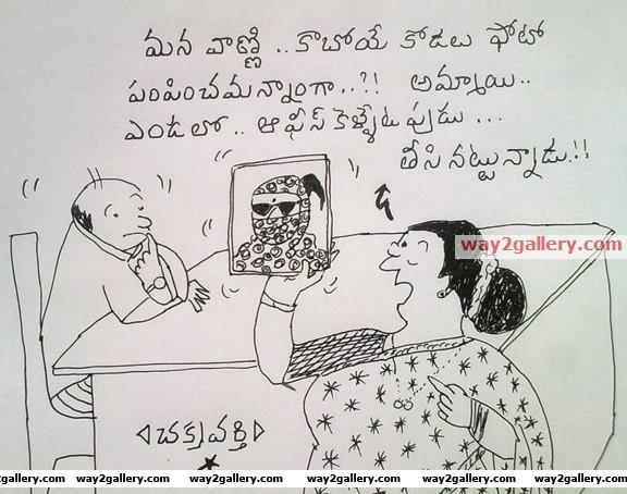 Telugu cartoons chakravarthy telugu cartoons enda