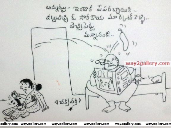 Telugu cartoons chakravarthy telugu cartoons sorakai