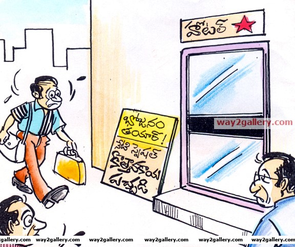 Telugu cartoons gopalakrishna telugu cartoons scan0005