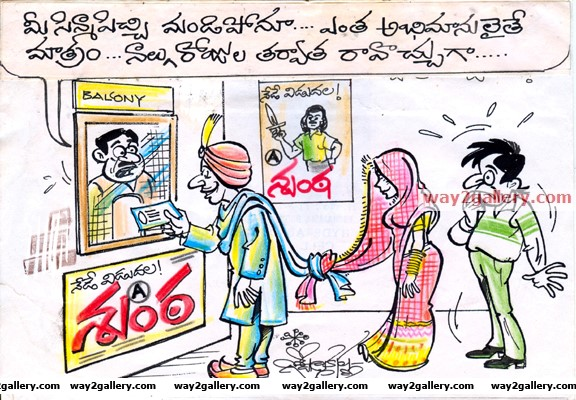 Telugu cartoons gopalakrishna telugu cartoons scan0006