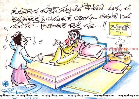 Telugu cartoons gopalakrishna telugu cartoons scan0017