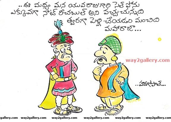 Telugu cartoons hara 1