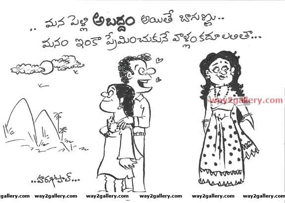 Telugu cartoons hara 10