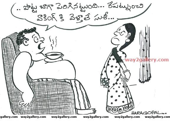 Telugu cartoons hara 11