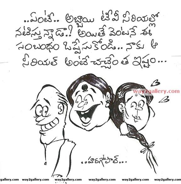 Telugu cartoons hara 13
