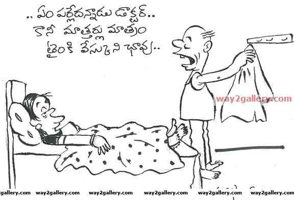 Telugu cartoons hara 14