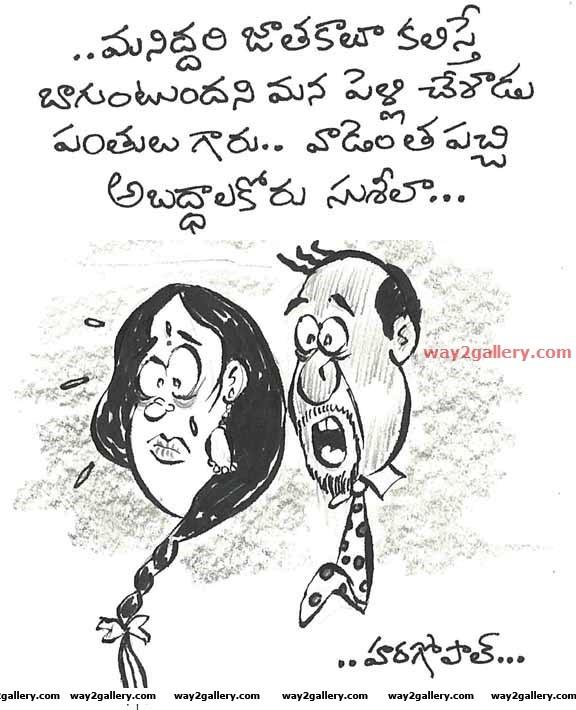Telugu cartoons hara 16