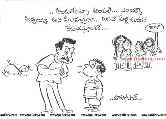 Telugu cartoons hara 18