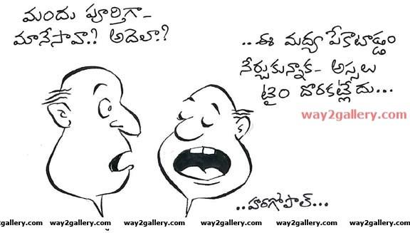 Telugu cartoons hara 19