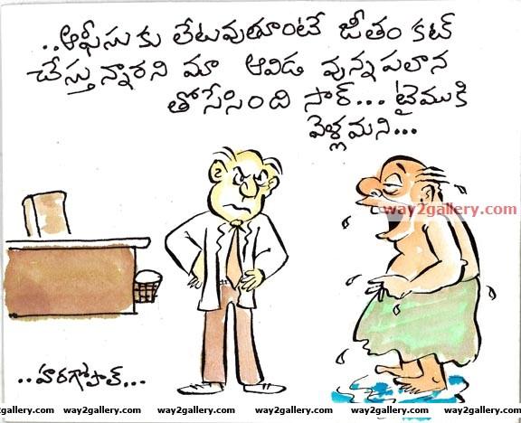 Telugu cartoons hara 2