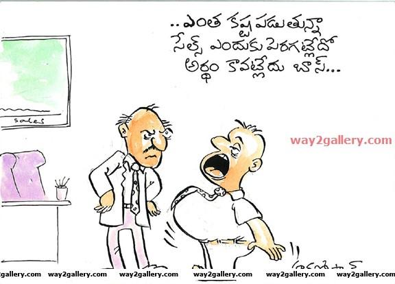 Telugu cartoons hara 3