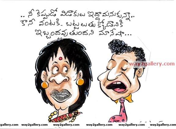 Telugu cartoons hara 4