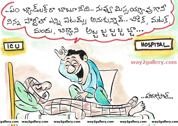 Telugu cartoons hara 5