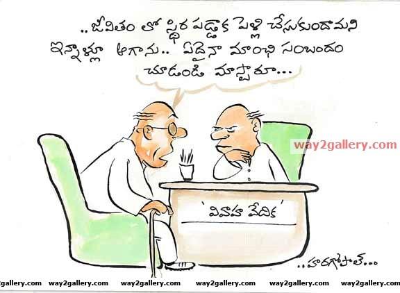 Telugu cartoons hara 6