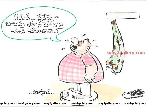 Telugu cartoons hara 7