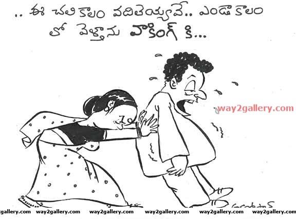 Telugu cartoons hara 8