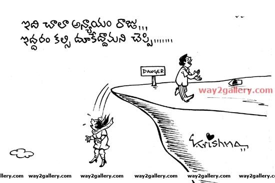 Telugu cartoons krishna1