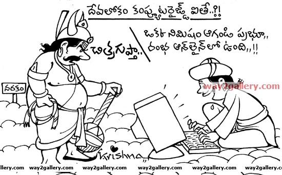 Telugu cartoons krishna4