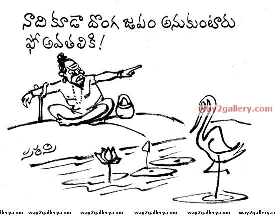 Telugu cartoons sarasi1