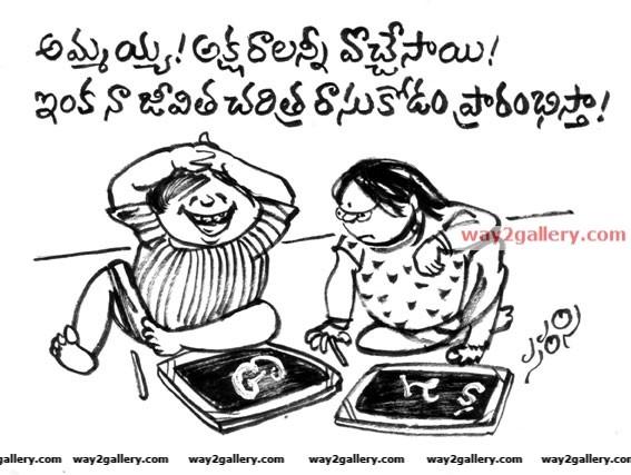Telugu cartoons sarasi3