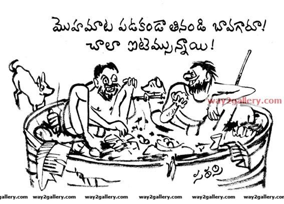 Telugu cartoons sarasi5